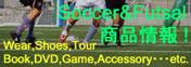 サッカー・フットサル用品情報ページ