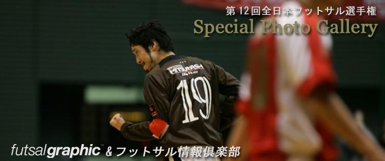 第12回全日本フットサル選手権特設フォトギャラリー Futsal Graphic & フットサル情報倶楽部